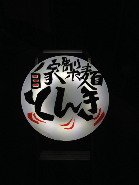とんき_画像