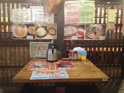 実咲庵_つけ麺