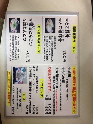 ゴットン_ドラゴン麺