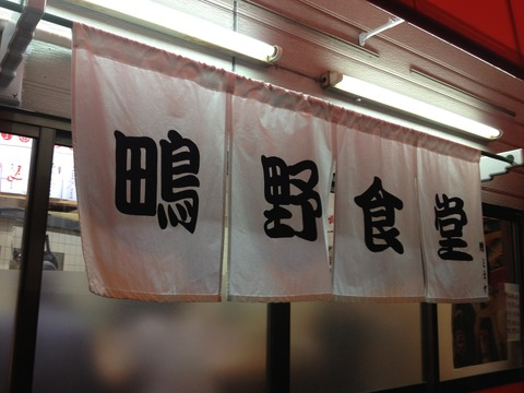 鴫野食堂_暖簾
