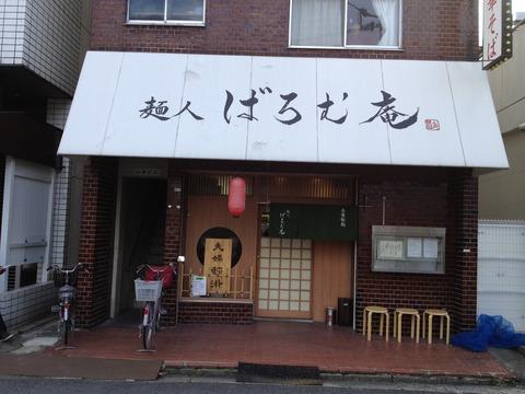 麺人_ばろむ庵