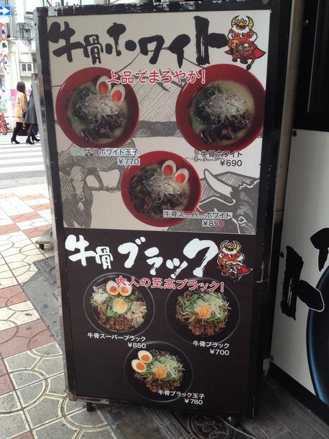 牛骨王_自分ブランド拉麺プロジェクト
