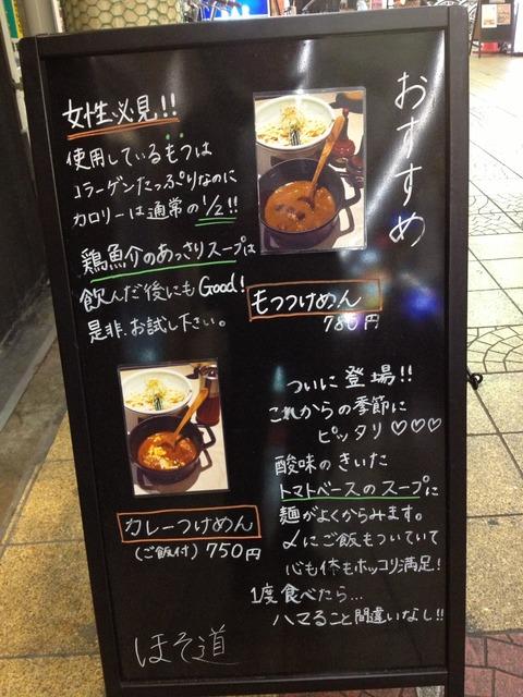 ほそ道_画像