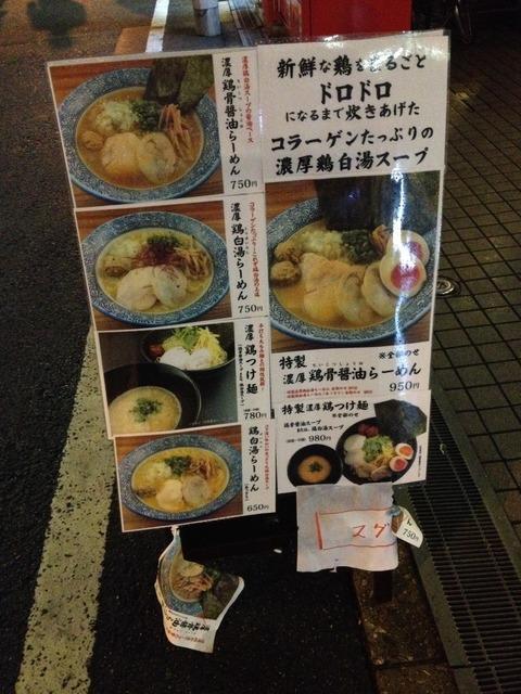 麺匠桂邸_メニュー