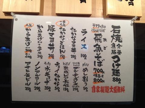 島田製麺食堂_メニュー