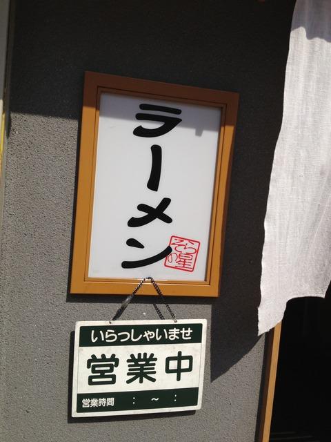 横浜家系_そらの星