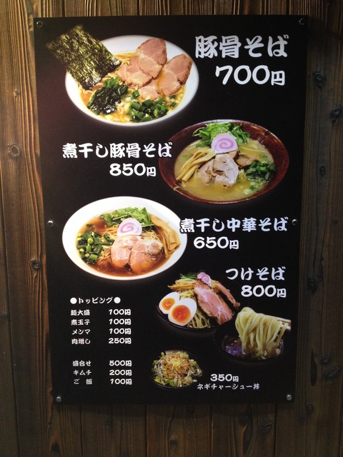 麺屋風_メニュー
