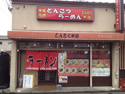 どんたく本店_奈良駅