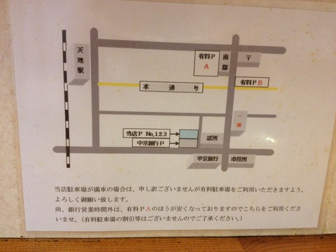 いっとく_天理駅