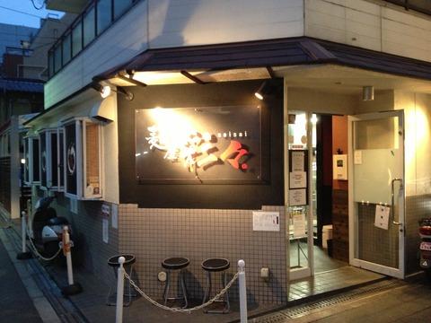麺屋彩々_昭和町駅