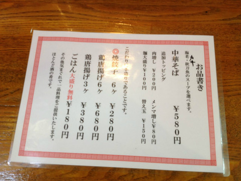 鴫野食堂_メニュー