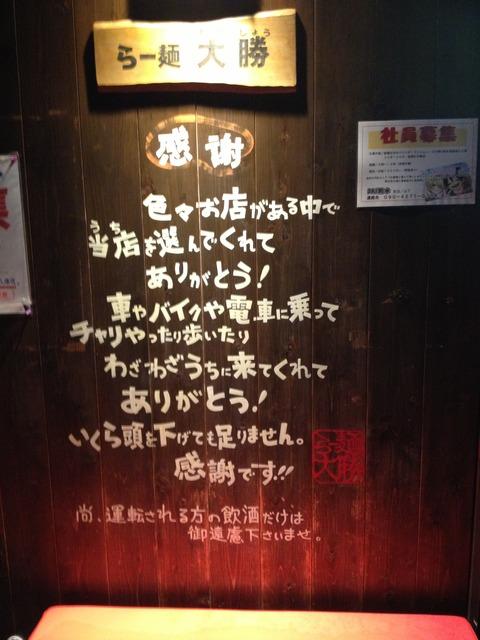 らー麺大勝_清水駅