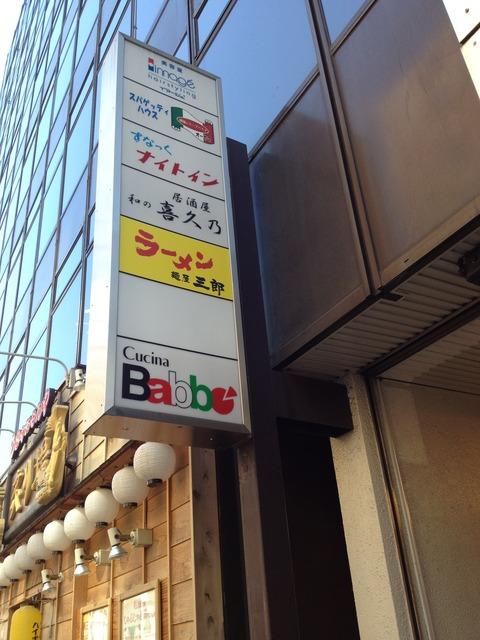 中区栄_麺屋三郎