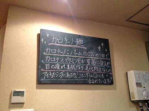 カロチーノ麺_放出