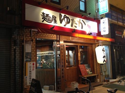 麺屋ゆたか_城東区