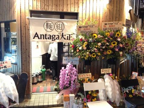 麺組Antaga大正