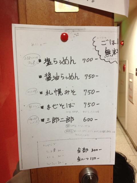 麺屋三郎_人気店