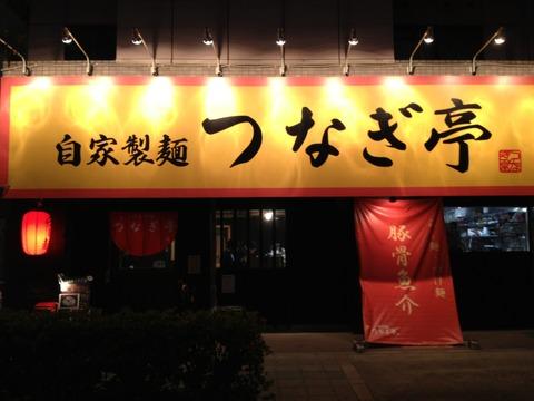 つなぎ亭_画像