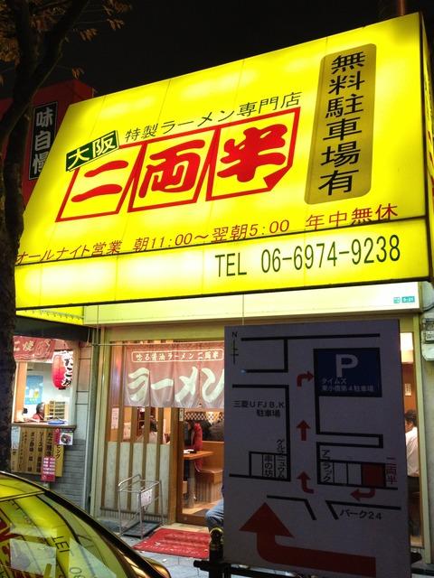 二両半_鶴橋本店