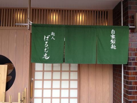 ばろむ庵_麺人