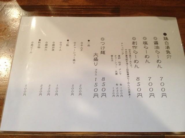 麺屋豊_メンヤユタカ