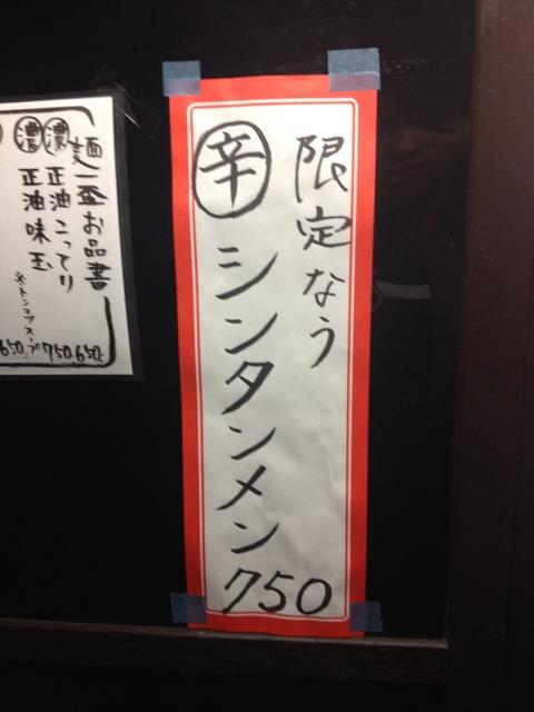 麺一盃_塚本
