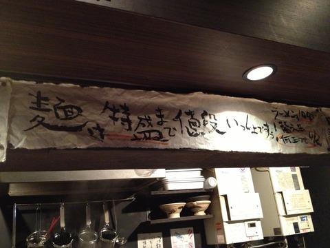 球児_つけ麺