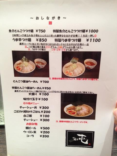 麺屋壱_メニュー