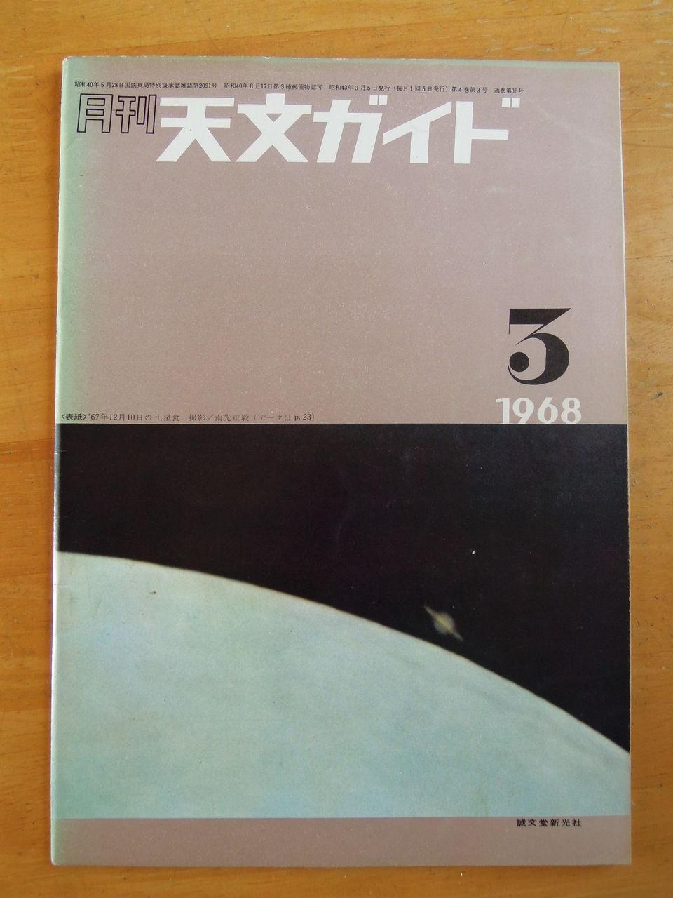 月刊天文ガイド」創刊50年-少年...