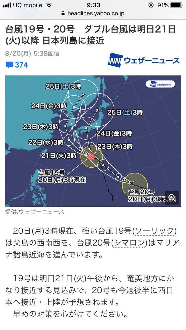 台風19号、20号の進路がバカ