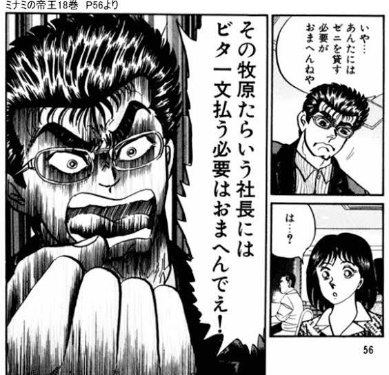 【悲報】ウシジマ君、ダサ過ぎる