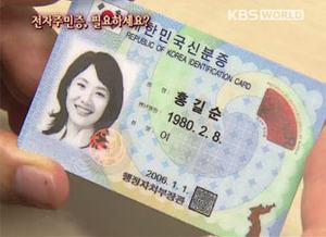 韓国政府、在日コリアン全員に住民登録証を送付することを決定 「韓国人として管理します」