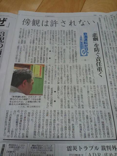2016あいの会0824西日本新聞001