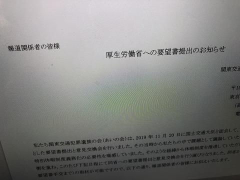 2021あいの会0128報道各社宛通知書