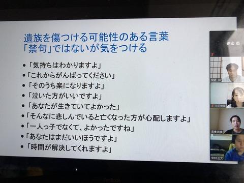 2021あいの会0918高橋聡美講演会_003