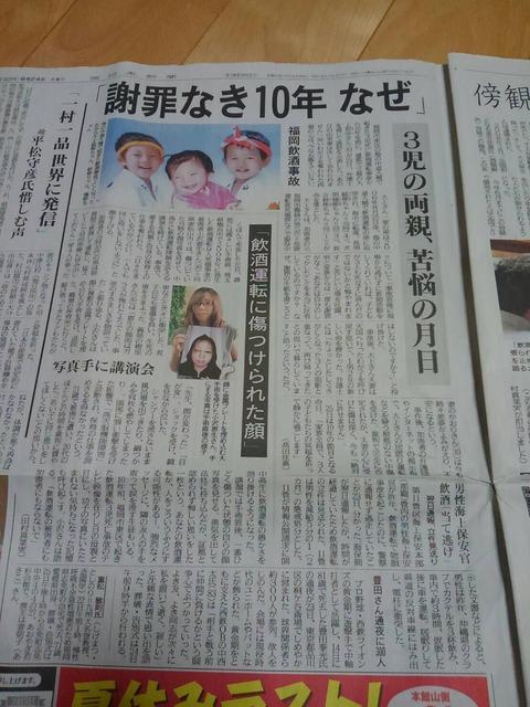 2016あいの会0824西日本新聞003