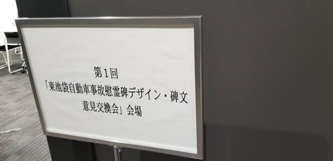 2020あいの会0111慰霊碑意見交換会_001