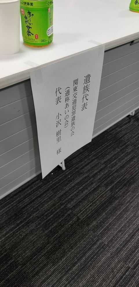 2020あいの会0111慰霊碑意見交換会_002