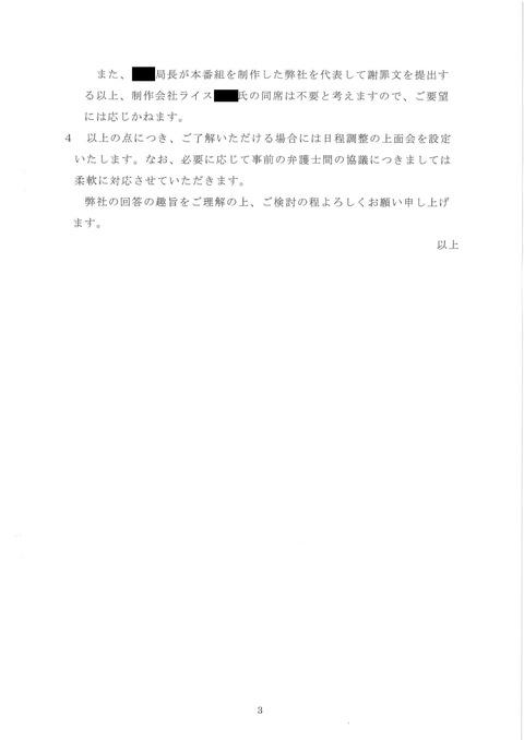 【掲載①】0623付フジテレビ返書3