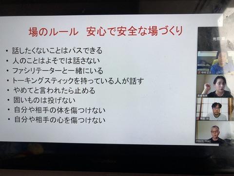 2021あいの会0918高橋聡美講演会_002