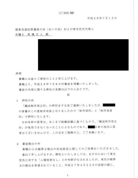 【掲載②】0715付フジテレビ返書1
