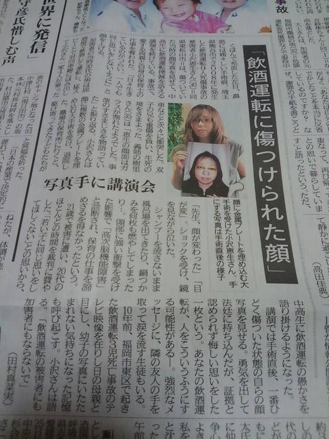 2016あいの会0824西日本新聞002