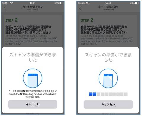 在留カード読取アプリ画面5