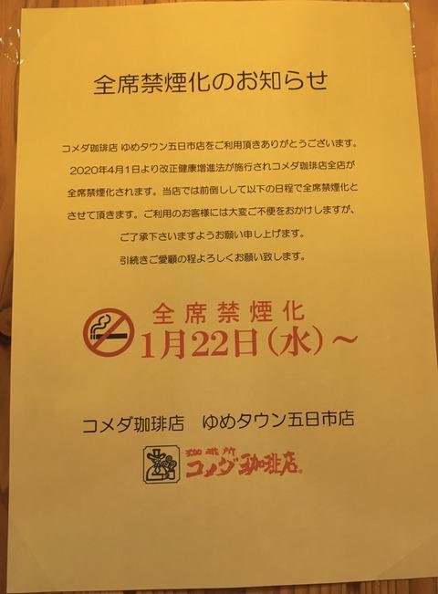 コメダ 喫煙専用室