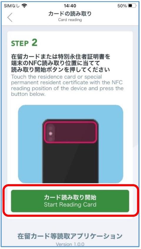 在留カード読取アプリ画面4