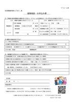 建築申込書(リフォ-ム)1200