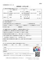 建築申込書(新築)1200