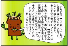 つみ木マンガ3