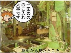 つみ木贈呈ブログ③