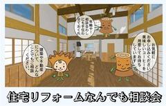 住宅リフォ-ムなんでも相談会②1500